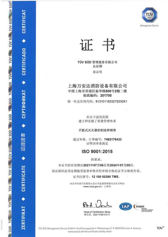 ISO9001:2005质量管理体系证书-中文版