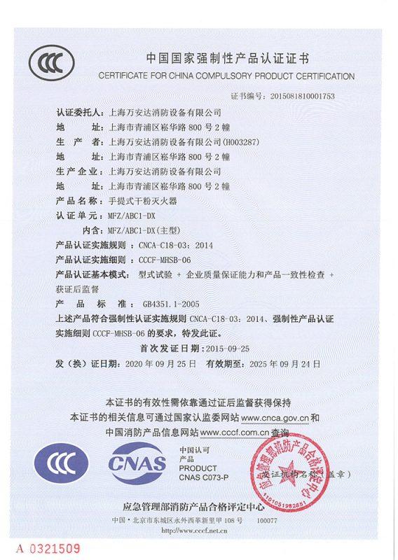 MFZABC1-DX 大象干粉灭火器 CCC证书