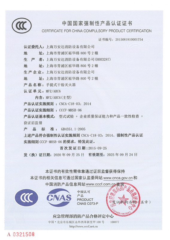 MFZABC6 6KG干粉灭火器 CCC证书
